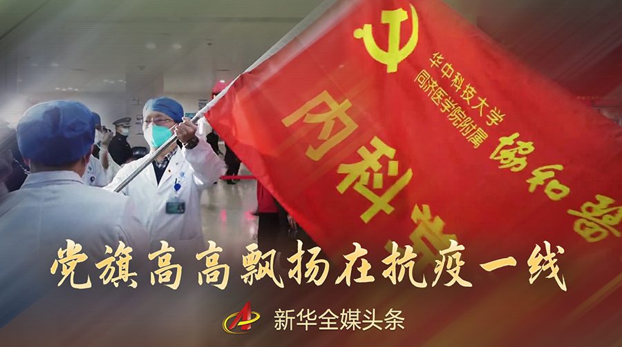 黨旗,高高飄揚在防控疫情鬥爭第一線