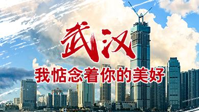 武漢hai) 業 鈄zhou)你的美好——緣于(yu)武漢新冠(guan)肺炎疫情的詩箋