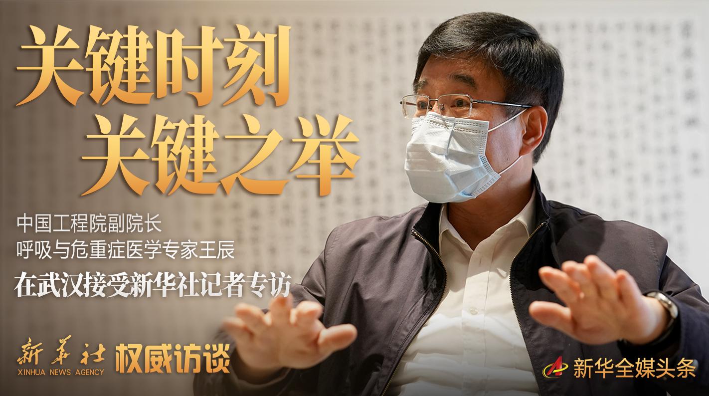 王辰回應武漢疫情防控焦點問題