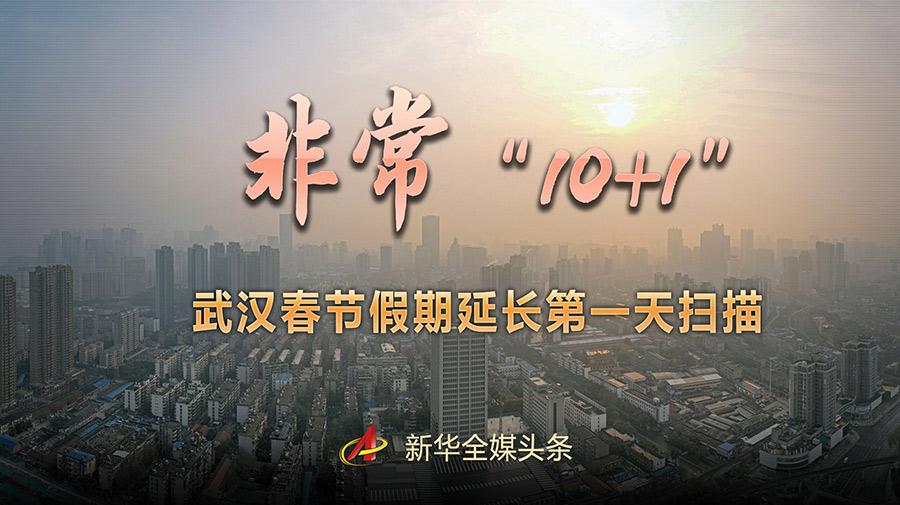 """非常""""10+1""""——武漢春節假期延長第一天掃描"""