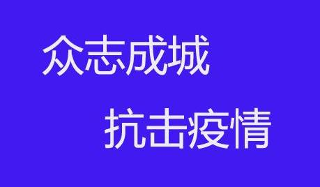 """農村疫(yi)情防(fang)控要(yao)有""""硬(ying)核""""力量"""