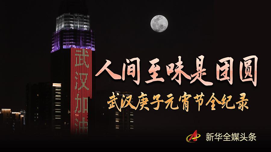 人si)渲廖wei)是(shi)團圓——武漢庚子元宵節全紀錄