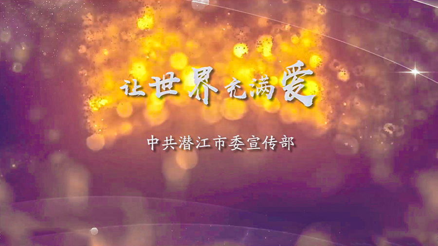 《讓世(shi)界充滿愛》為潛江加油,為中國加油!