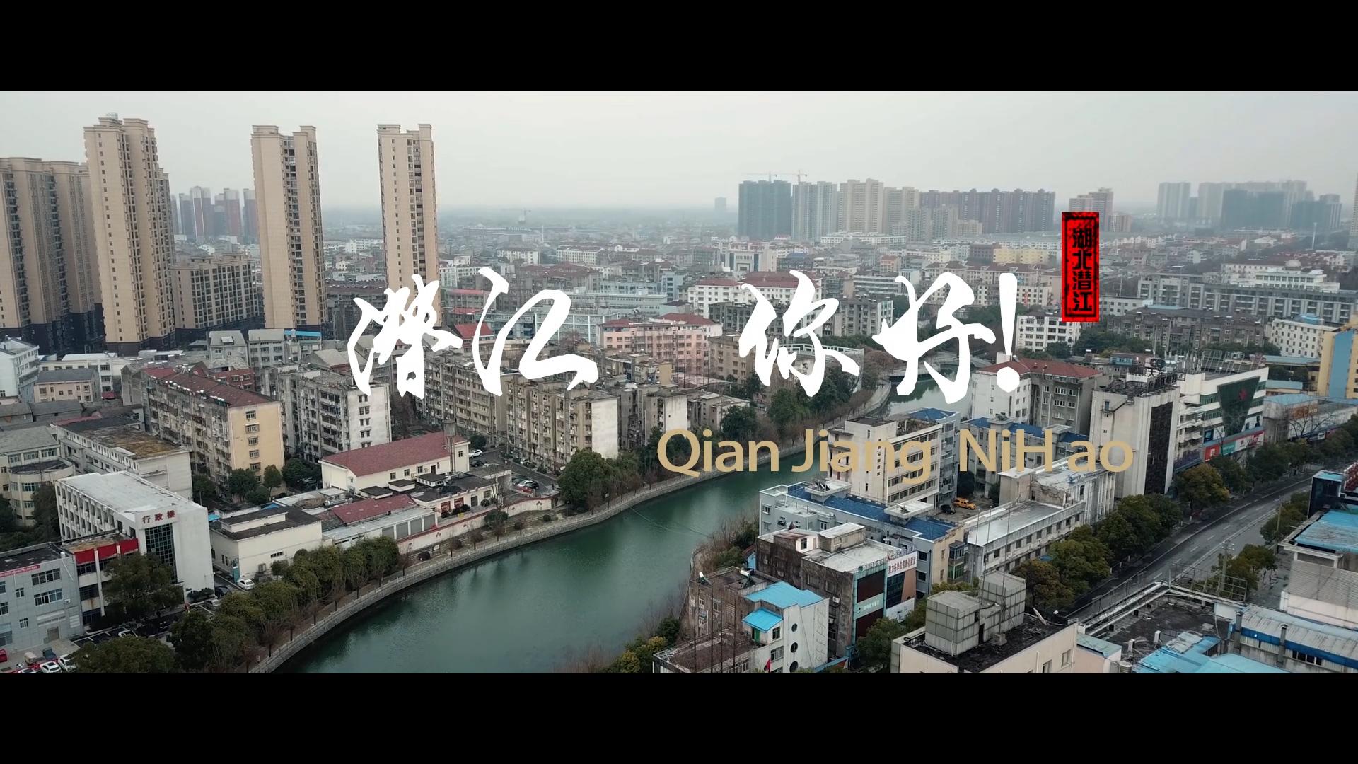 潛江民警制(zhi)作抗疫公益短(duan)片《潛江,你好》