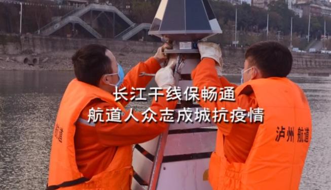 長江幹線保暢通 航道人眾志成城抗疫情