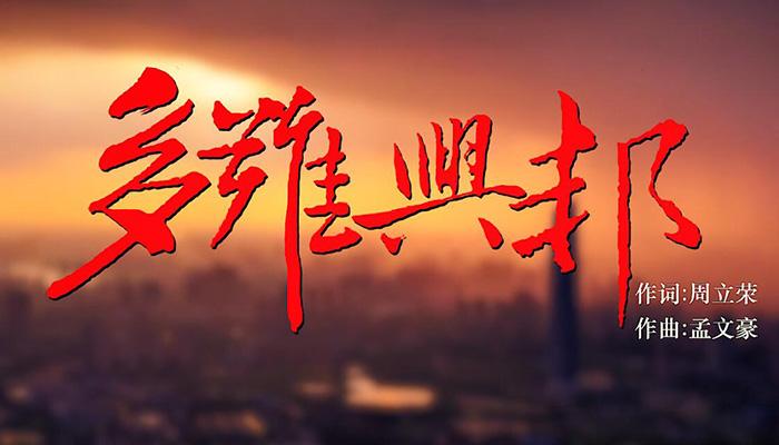 北京藝術家齊唱《多難興邦》