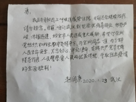 患病老軍醫(yi)給(gei)一(yi)線抗疫民警兒子(zi)寫(xie)了一(yi)封信……
