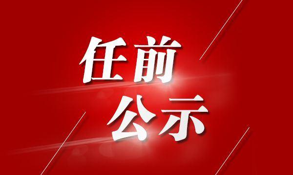 湖北擬提(ti)拔(ba)重用4名一(yi)線表現(xian)突出(chu)干部