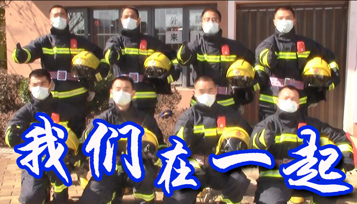 湖(hu)北消防救援總隊MV《我們在(zai)一起》致敬抗疫一線(xian)工作者(zhe)