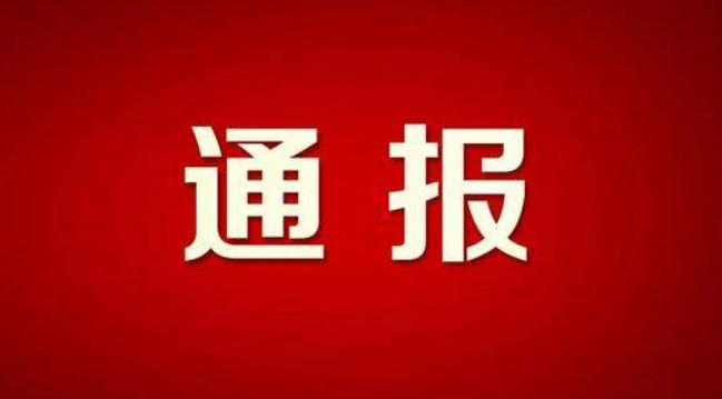 """湖(hu)北(bei)通報9起違反疫情防(fang)控(kong)工作紀律等問題 一(yi)退休""""廳(ting)官""""不服(fu)從集中隔(ge)離(li)被降退休待遇"""