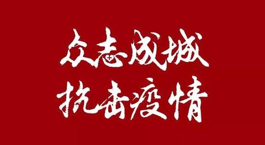 孝(xiao)感新增確診首降為0