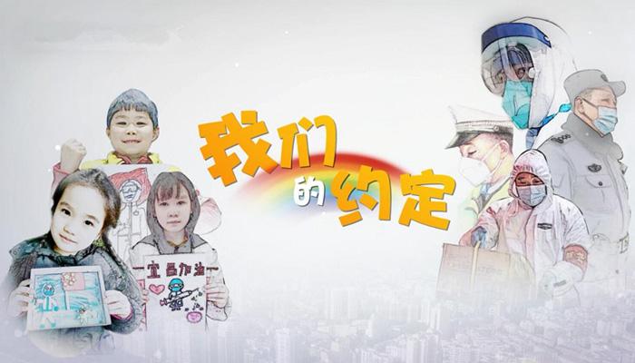 """MV《我們的約定》——獻給戰""""疫(yi)""""一線爸爸媽(ma)媽(ma)的歌"""
