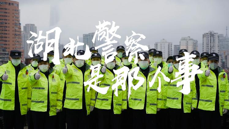 湖北警察 是(shi)那(na)個事