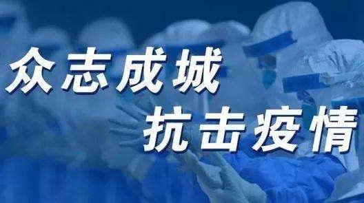 湖(hu)北省新(xin)增確診病例4例 連續4天(tian)保(bao)持個位數