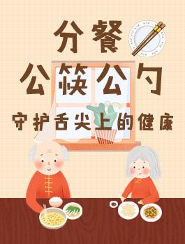 分餐、公筷公勺 守護舌尖上的健(jian)康