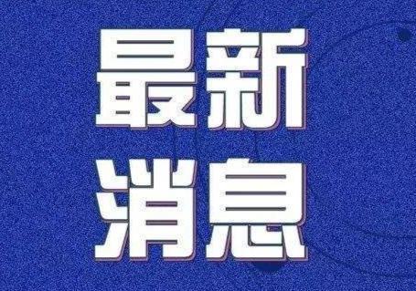 湖北(bei)省衛健(jian)委︰連續5天無新增確診病例 尚xing)誚jie)受醫學觀察1526人