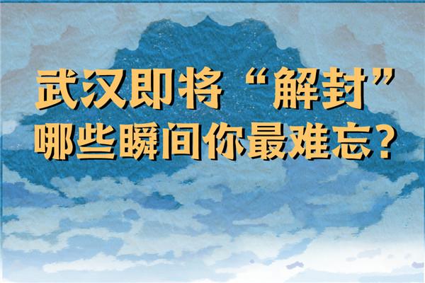 """武漢即將""""解封"""" 哪些瞬間你最難忘?"""