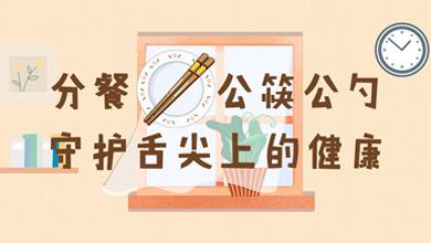 分餐、公筷公勺 守護舌尖上的健康