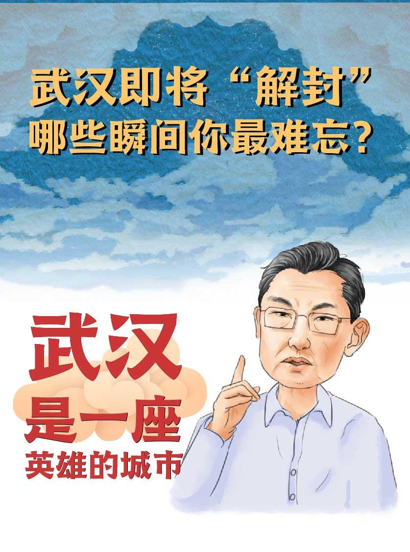 """武漢(han)即將""""解封"""" 哪些瞬(shun)bu)淠闋zui)難忘?"""