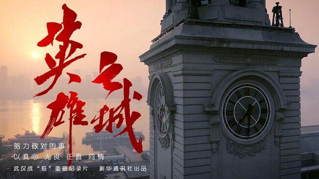"""武漢戰""""疫""""全景紀錄片《英雄之城》"""