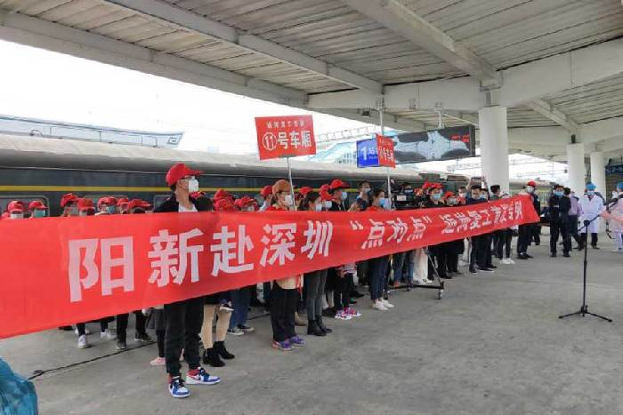 """湖北陽(yang)新(xin)縣首趟""""點對點""""返(fan)崗(gang)列車發往深圳"""