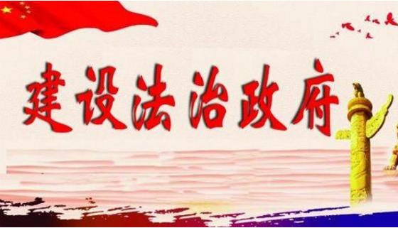湖北大力推進法治政府建(jian)設去(qu)年廢xian)9部規章(zhang)
