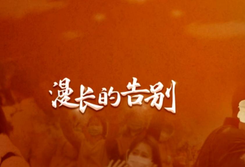 重(zhong)磅(bang)微視(shi)頻︰漫長的(de)告(gao)別(bie)