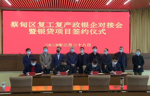 復(fu)工(gong)復(fu)產政銀企對接 武漢(han)蔡甸簽(qian)約377.2億元