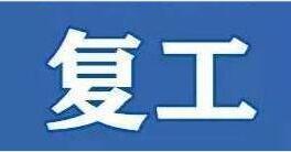 武漢︰復工(gong)企業要做(zuo)好返崗員工(gong)健康檔案管理(li)