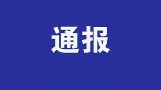 """湖北鶴峰澄清3起不實舉報為敢作(zuo)善為者增添""""底氣"""""""