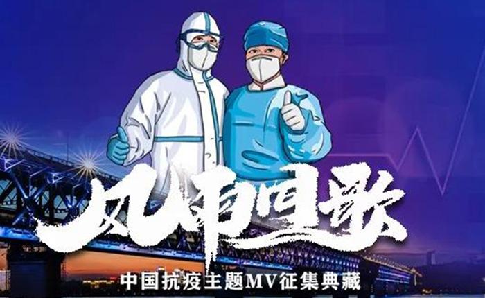 《勁牌·風雨同歌》中國抗疫主題MV徵集典藏活動啟動