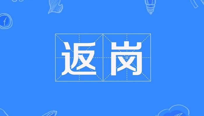 共同推進務工人員安全有序返崗 鄂浙兩省簽署合作備忘錄