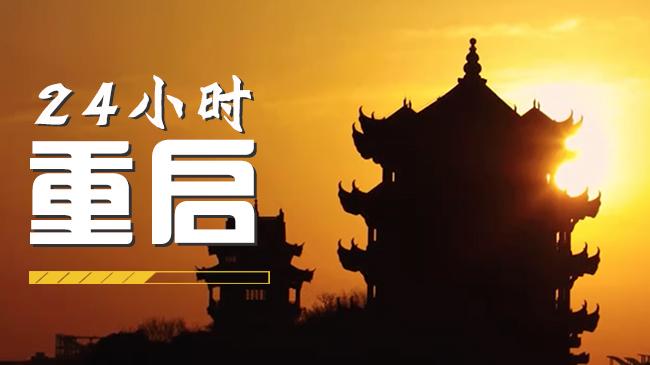 24小時•重(zhong)啟(qi)
