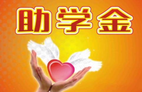 黃(huang)岡(gang)師範學院(yuan)發放千萬(wan)元資金保障經濟mei) nan)學生學習