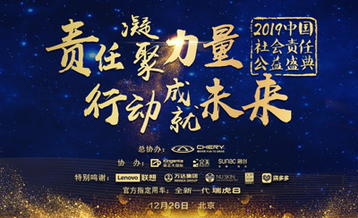 2019中國社會責任公益盛典暨第十二屆中國企業社會責任峰會