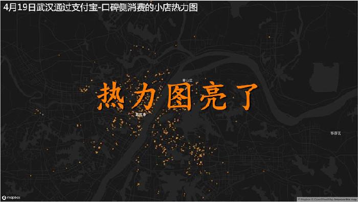熱力(li)圖(tu)亮了!消費券使用首日 武漢部分(fen)商家訂單量環比增長近4成