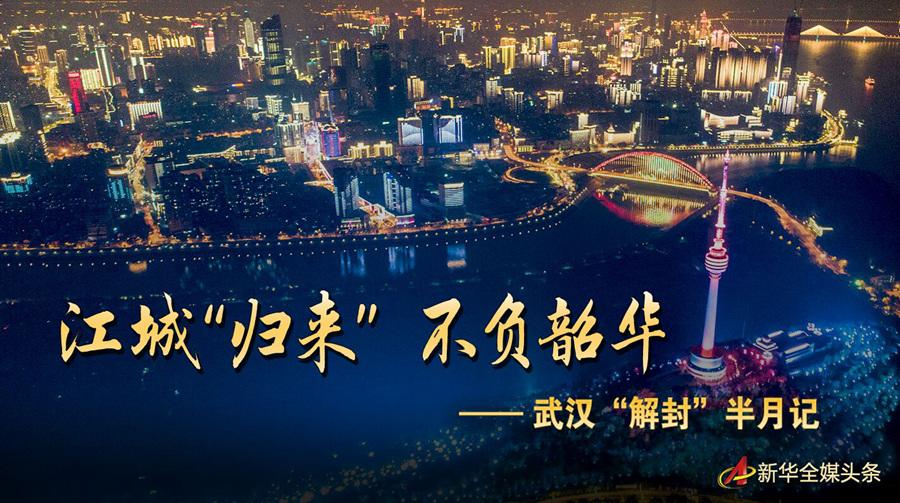 """江城""""歸來"""" 不負韶華——武漢""""解封""""半月記"""