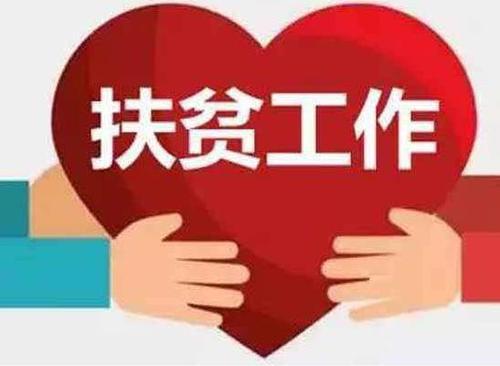 三峽集團計(ji)劃全年消費扶(fu)貧3000萬元