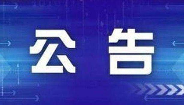 新華社(she)湖(hu)北分(fen)社(she)轉人(ren)事檔(dang)案的公告