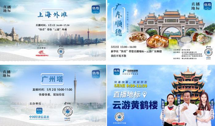 """12年來最特殊的""""五一(yi)"""" 跟著新華社""""快看""""一(yi)起""""雲旅游"""""""
