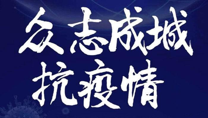 湖北5日(ri)新增無癥狀感染者16例 尚(shang)在醫(yi)學觀(guan)察無癥狀感染者633例