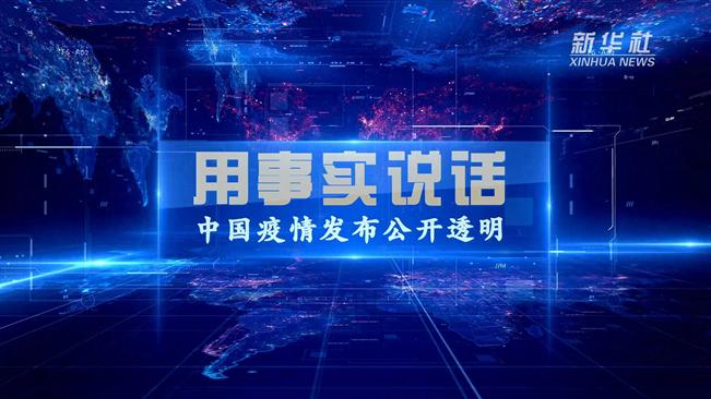 用事實説話!中國疫情發布公開透明
