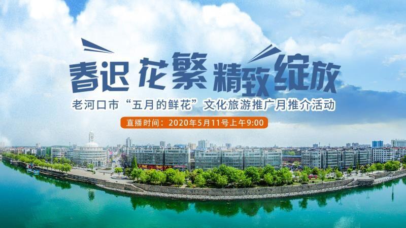 """新華網直播:""""五月的鮮花""""文化旅遊推廣月開幕式"""