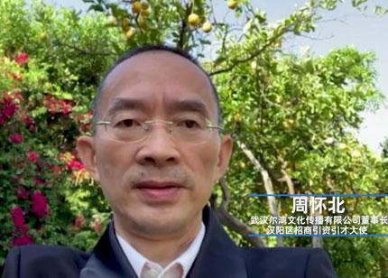 漢陽區招商引資引才大使周懷北