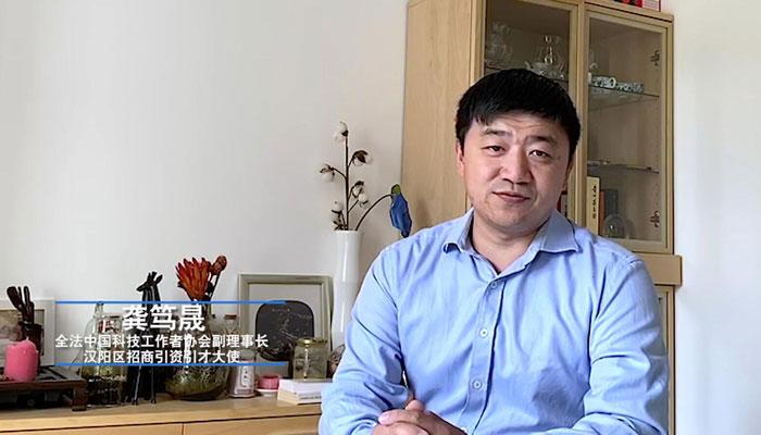 漢陽區招商引資引才大使龔篤晟