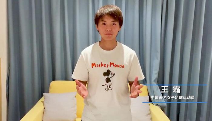 中國著名女子足球運動員王霜