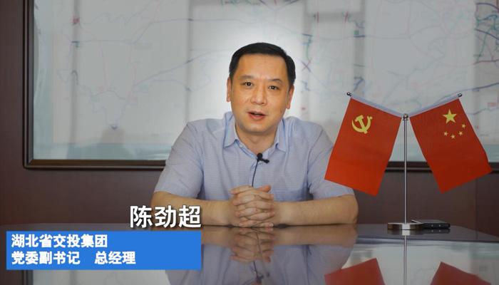 湖北省交投集團總經理陳勁超