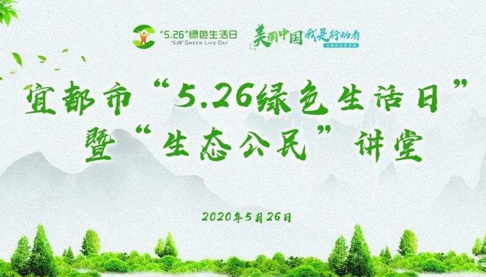 """湖北宜都(du)舉辦""""5·26綠色生活日""""暨""""生態公民""""講堂(tang)活動"""