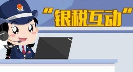 """湖北︰""""銀稅互動""""擴圍提速 紓解(jie)中(zhong)小微企業(ye)資金壓(ya)力"""