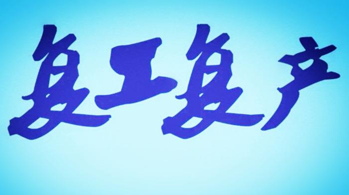 當(dang)代集團(tuan)全面復(fu)工並(bing)加速帶動(dong)上下(xia)游運轉(zhuan)復(fu)產